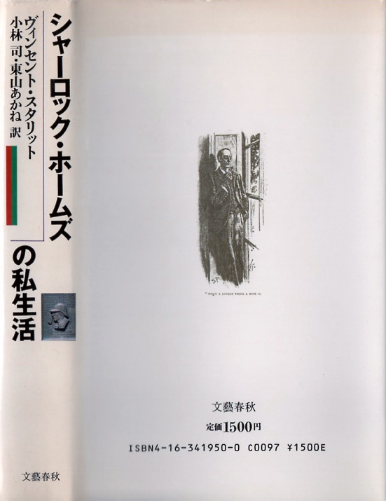 TPLOSH1987 DJ  Back cover and Spine.jpeg