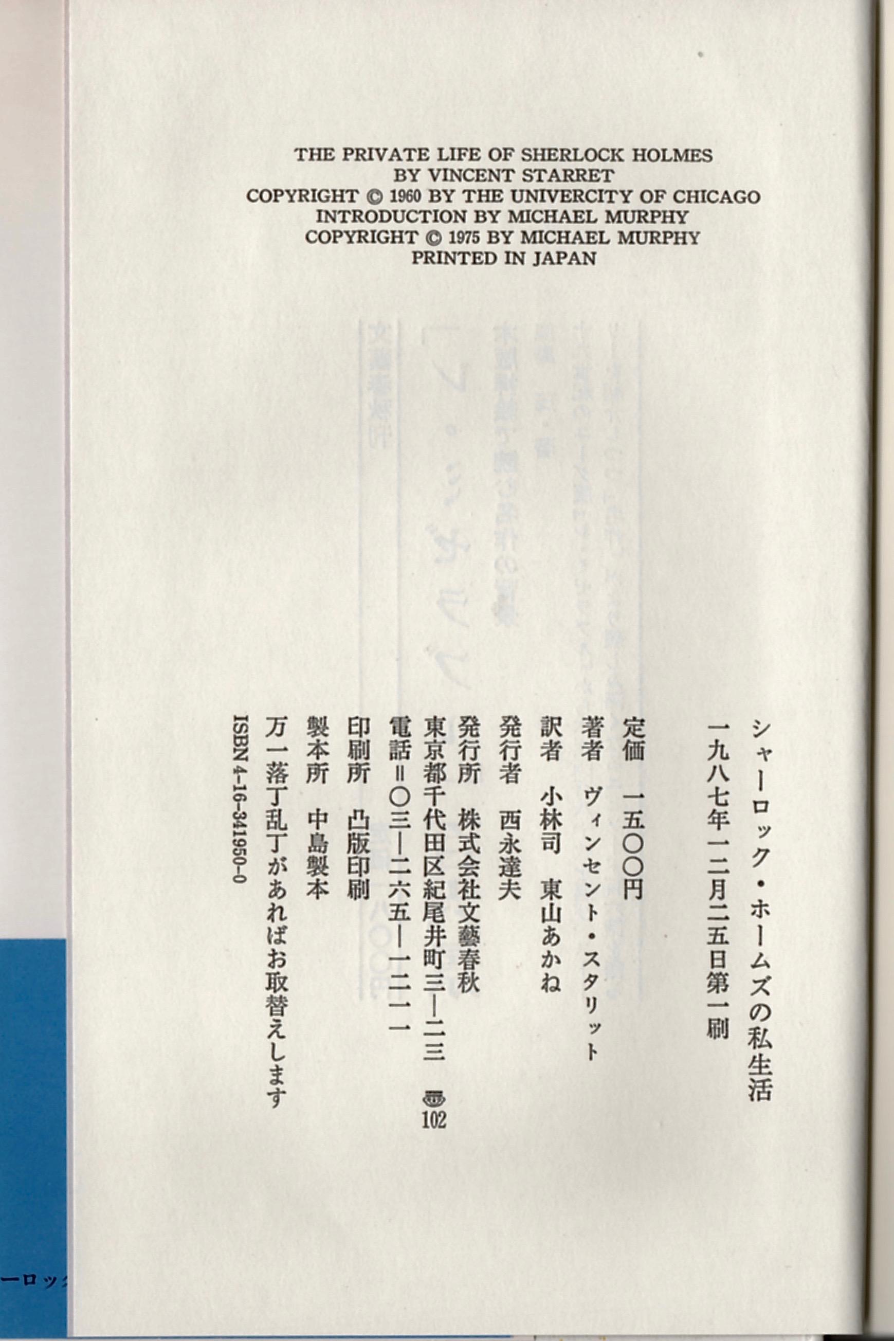 TPLOSH Japan hardback title.jpeg