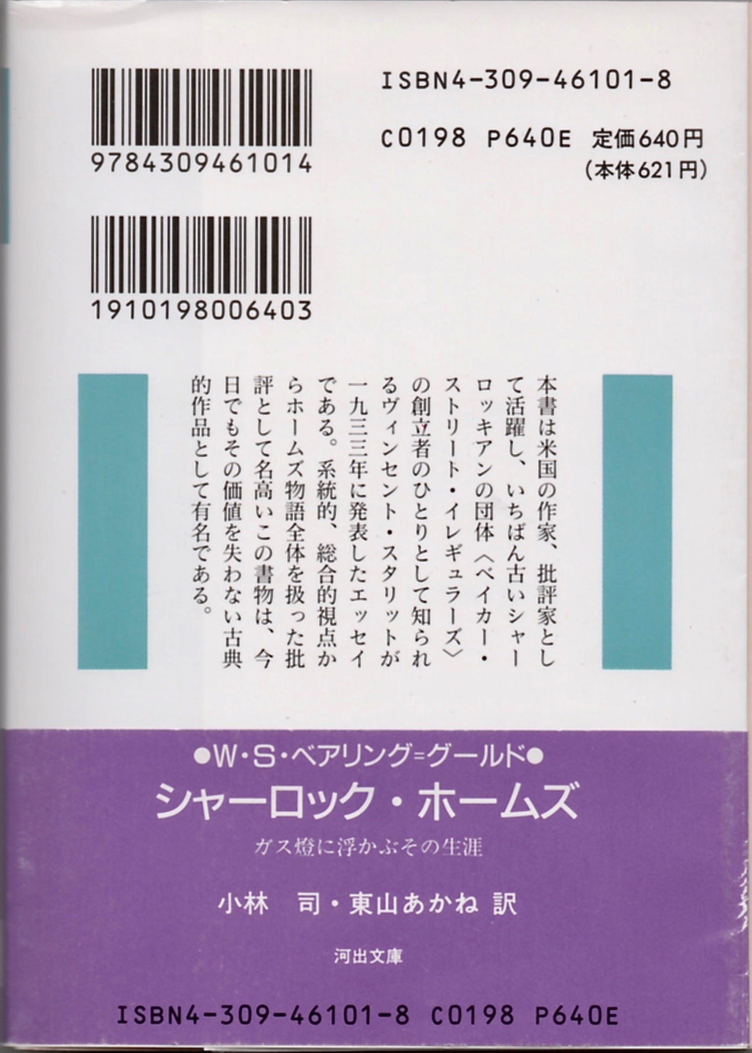 Japan Paper back cover with band.jpeg
