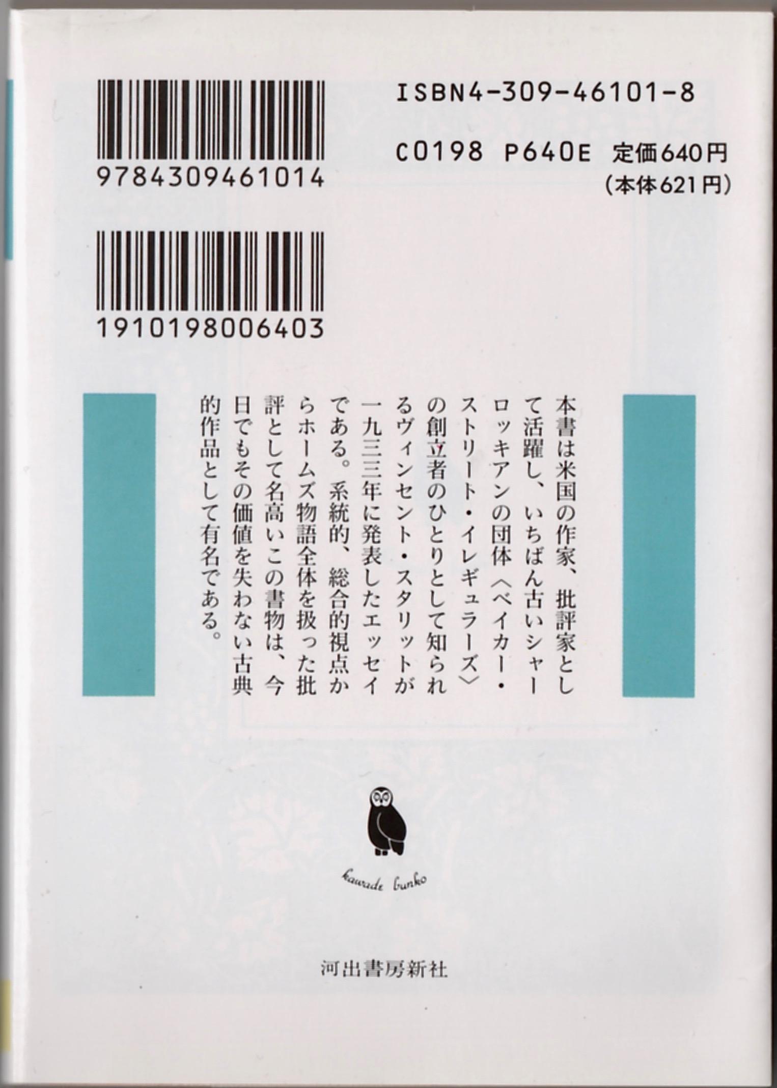 TPLOSH Japan paper back w:o band 2.jpeg