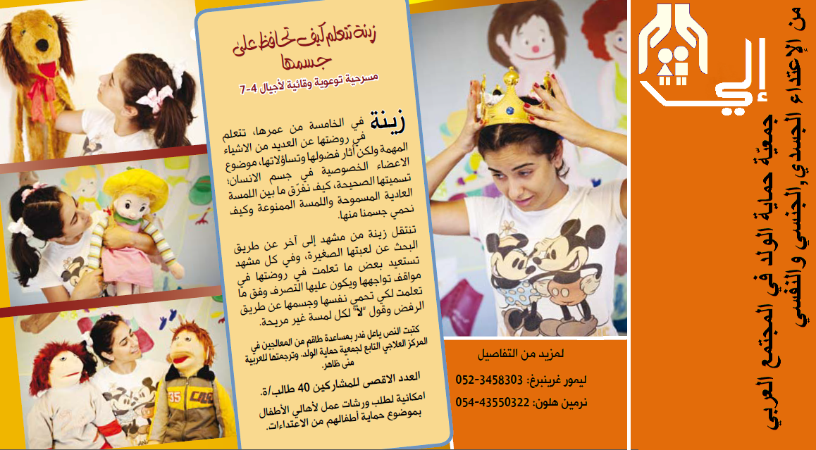 Brochure in Arabic advertising the services of ELI for the Arab community.