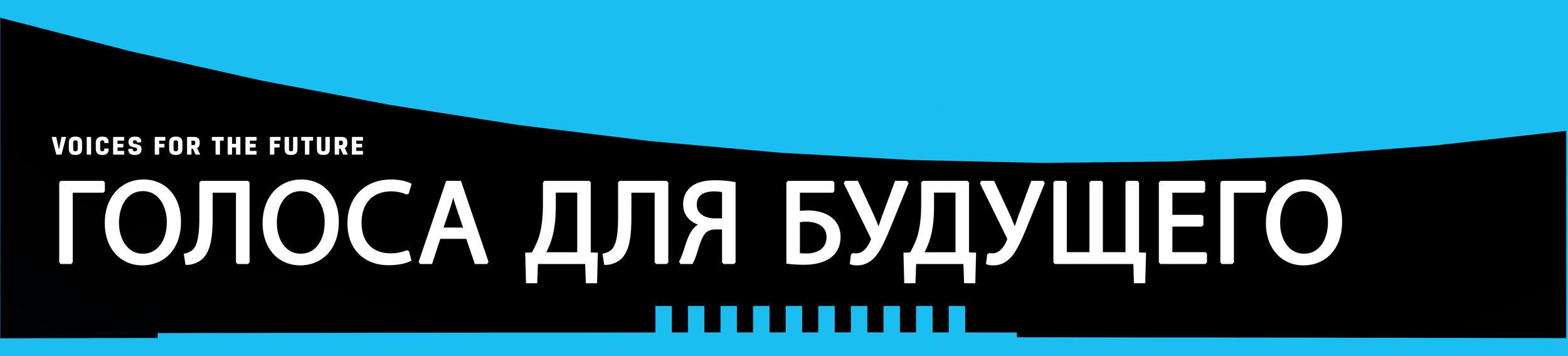 UN_NYC_VoicesOfTheFuture_Russian.jpg
