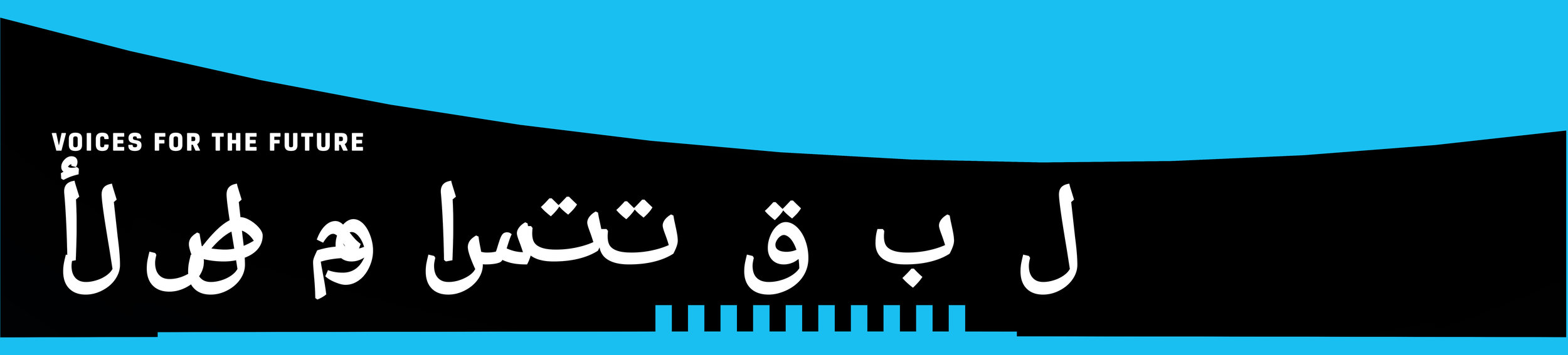 UN_NYC_VoicesOfTheFuture_Arabic.jpg