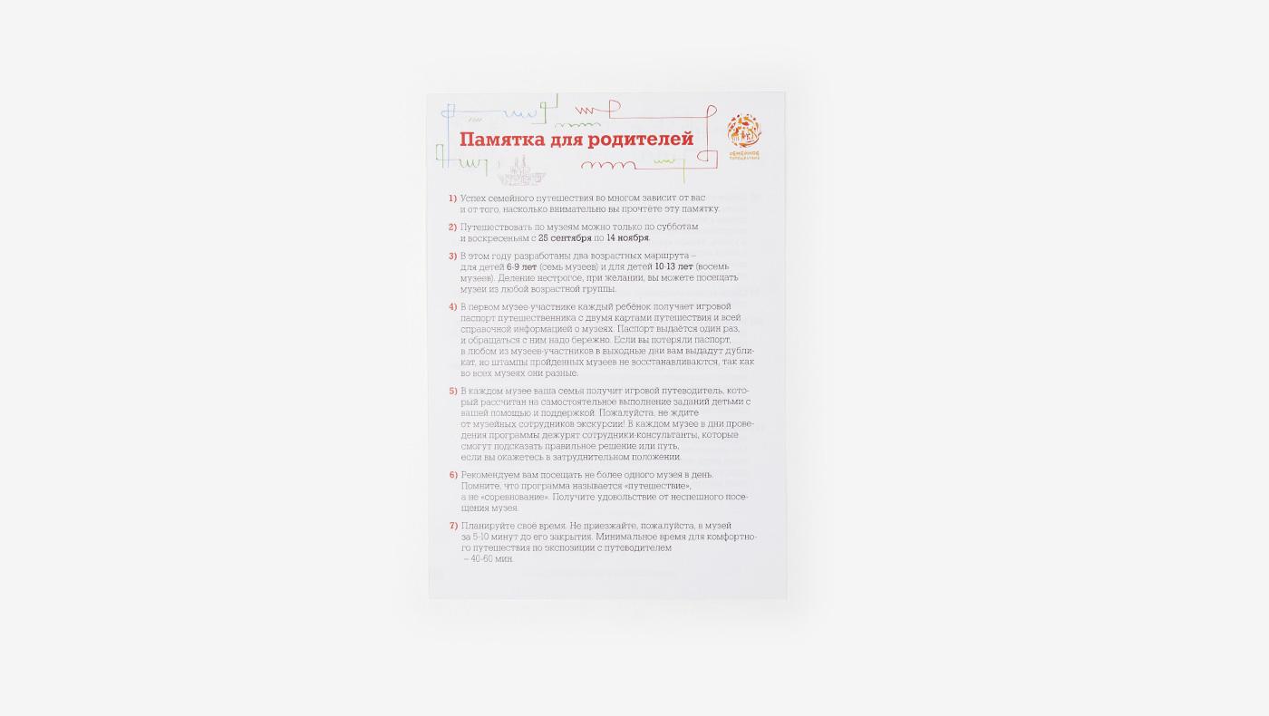 justbenice_familytrip_leaflet.jpg