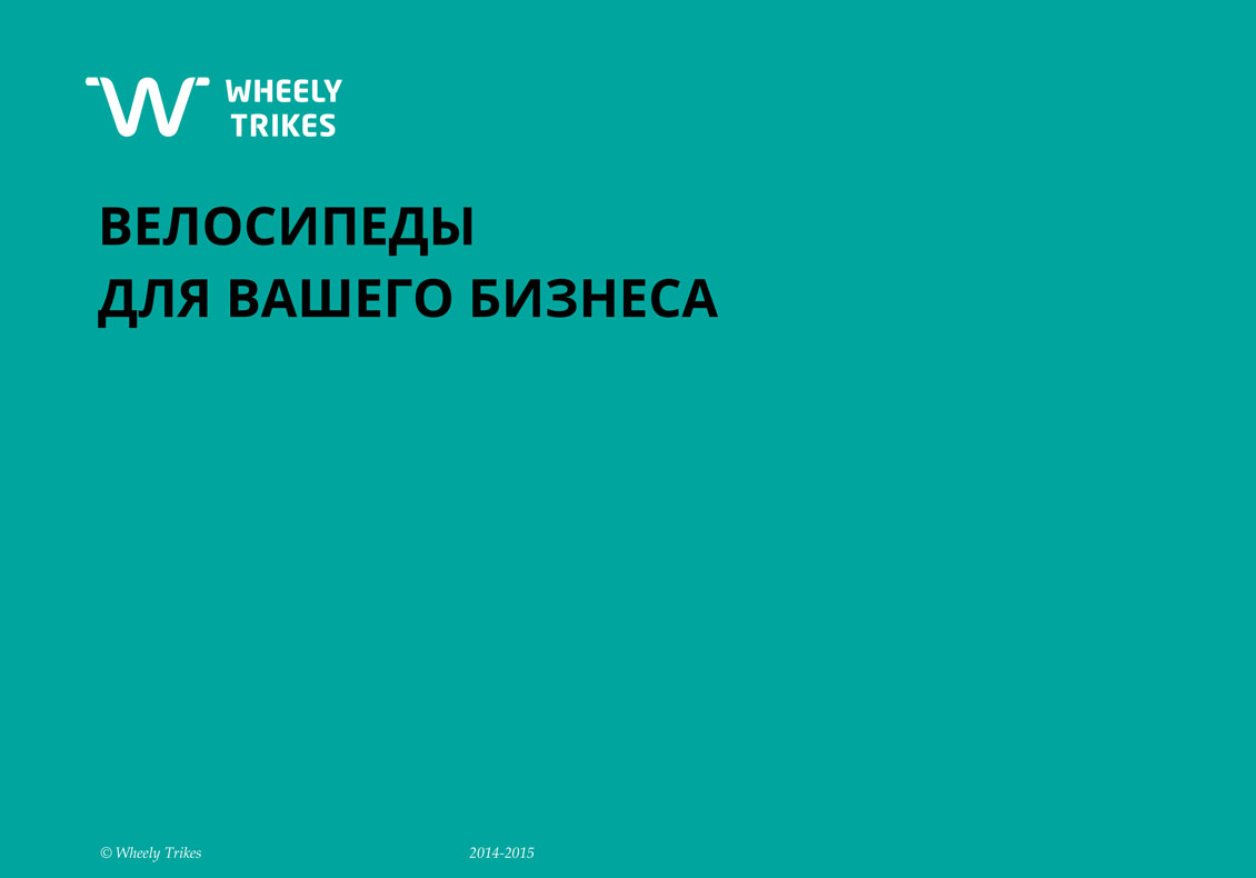 Wheely-Presentation-New-1-1.jpg