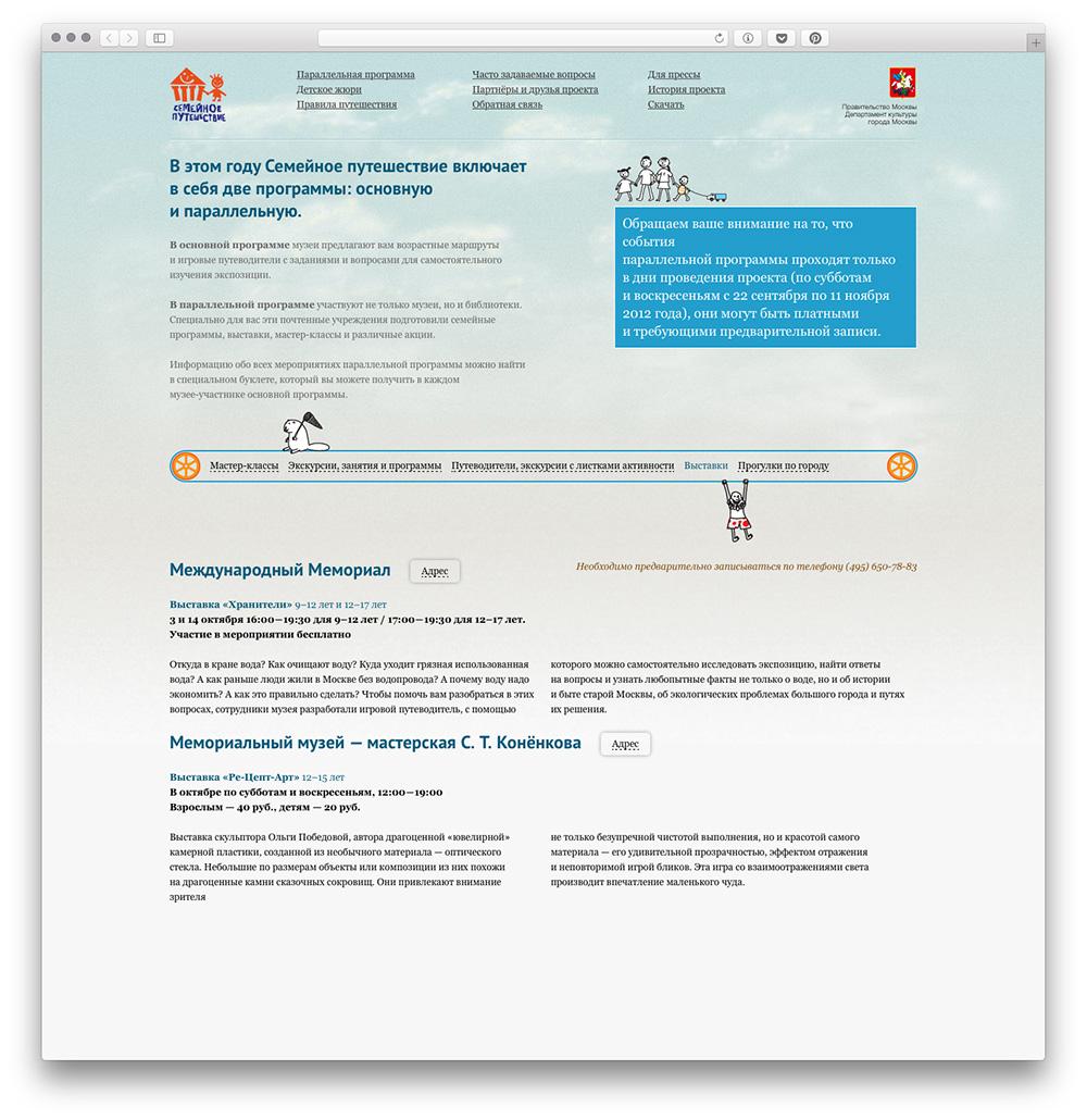 justbenice_familytravel2012_9.jpg