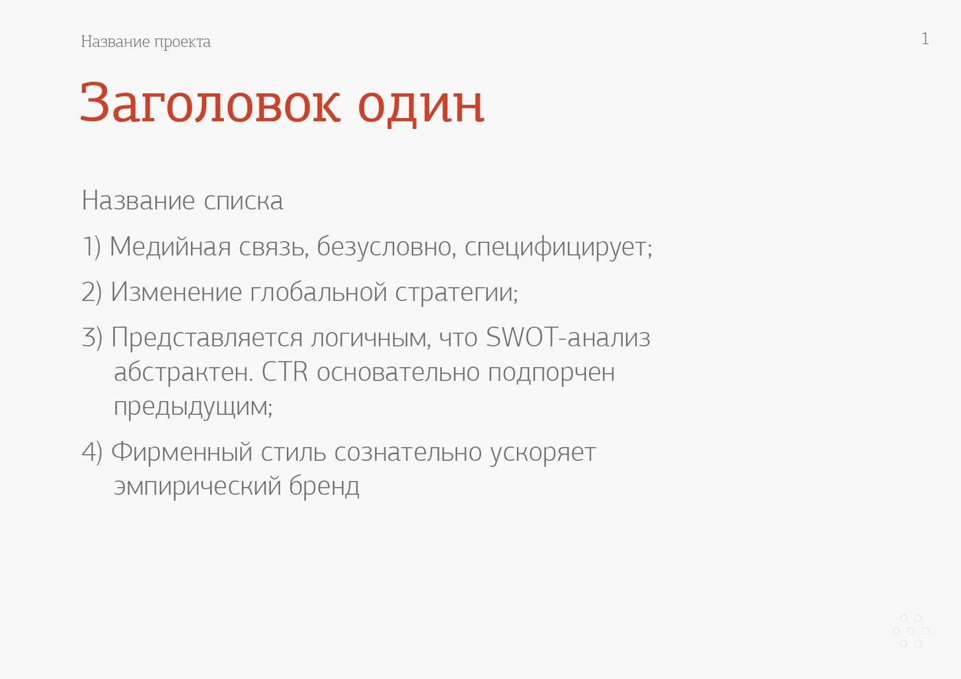 ScreenSpice_presentation-03.jpg