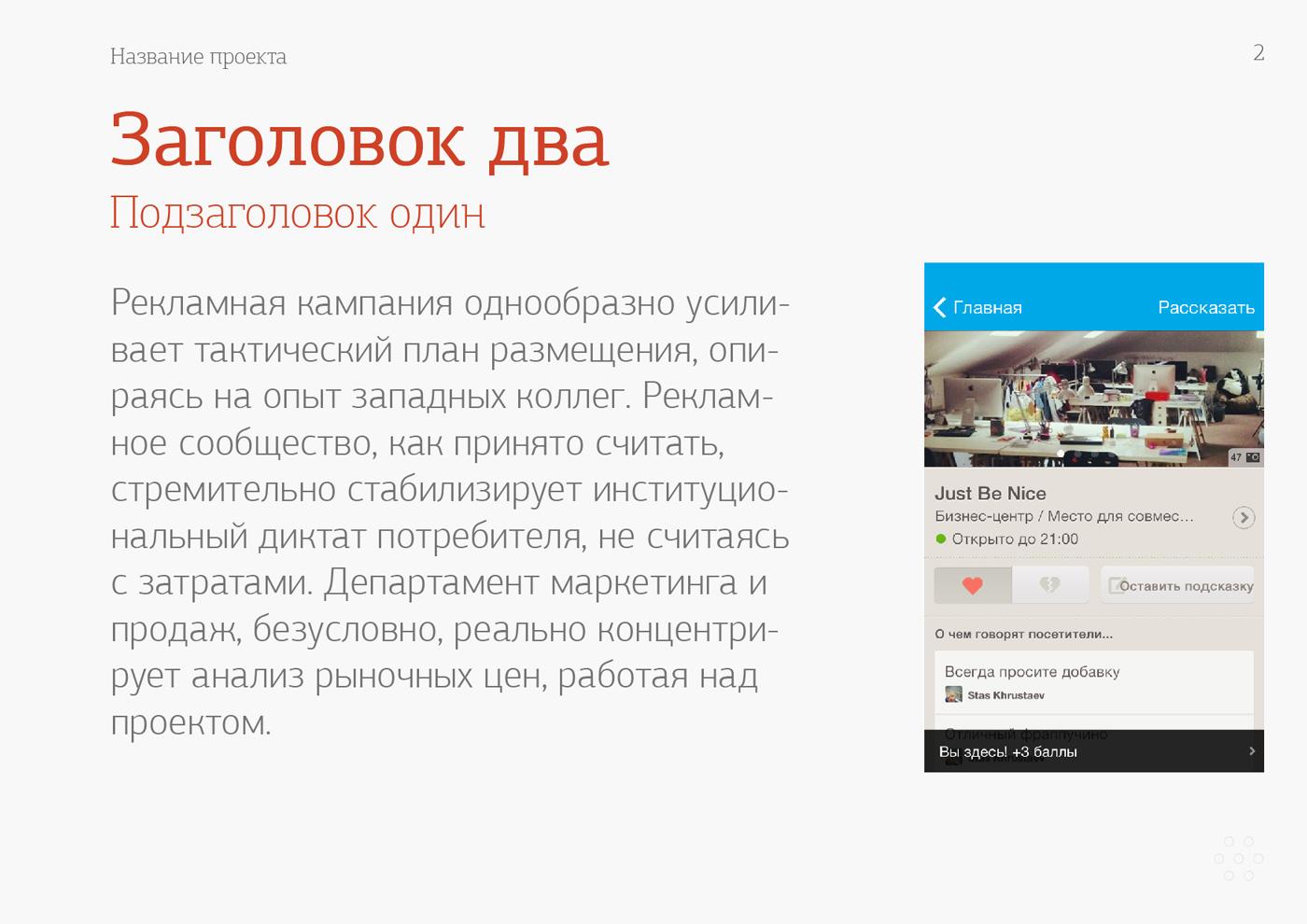 ScreenSpice_presentation-04.jpg