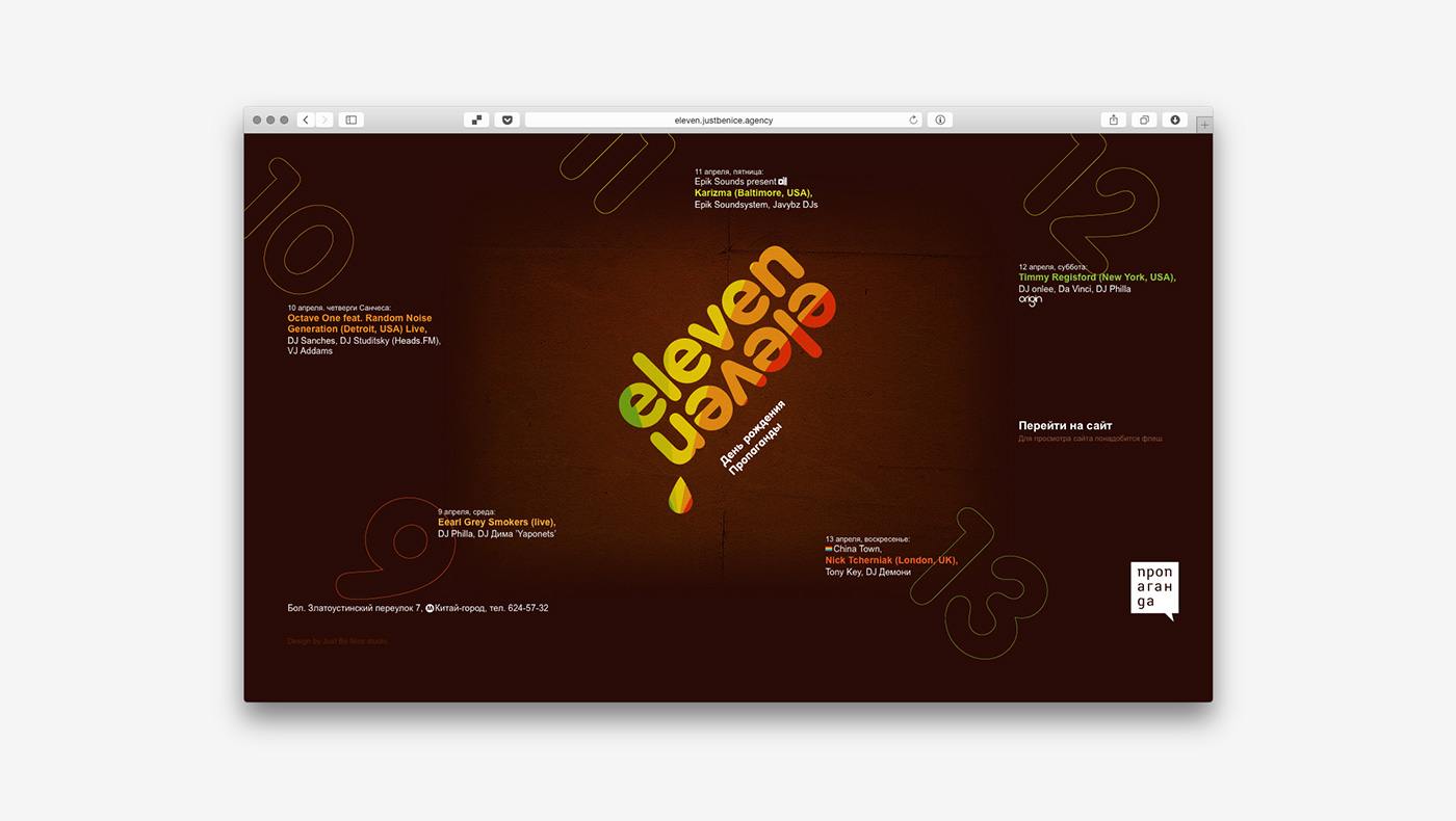 Страница (заставка) в архиве — eleven.justbenice.agency