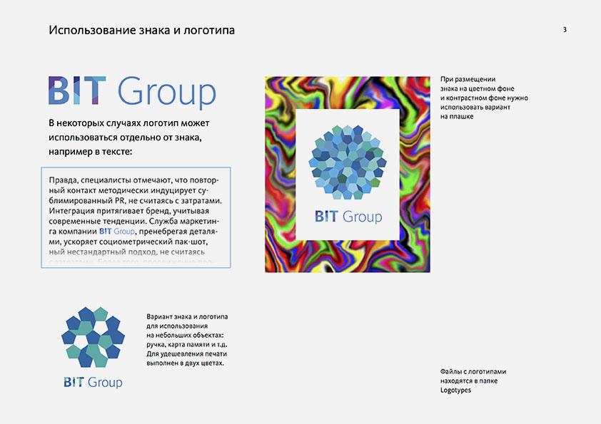 BIT_guidelines4.jpg