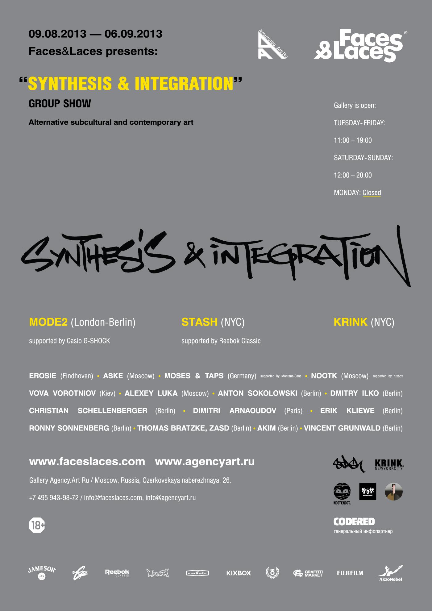 Плакат для анонса самостоятельной экспозиции «Синтез и Интеграция».