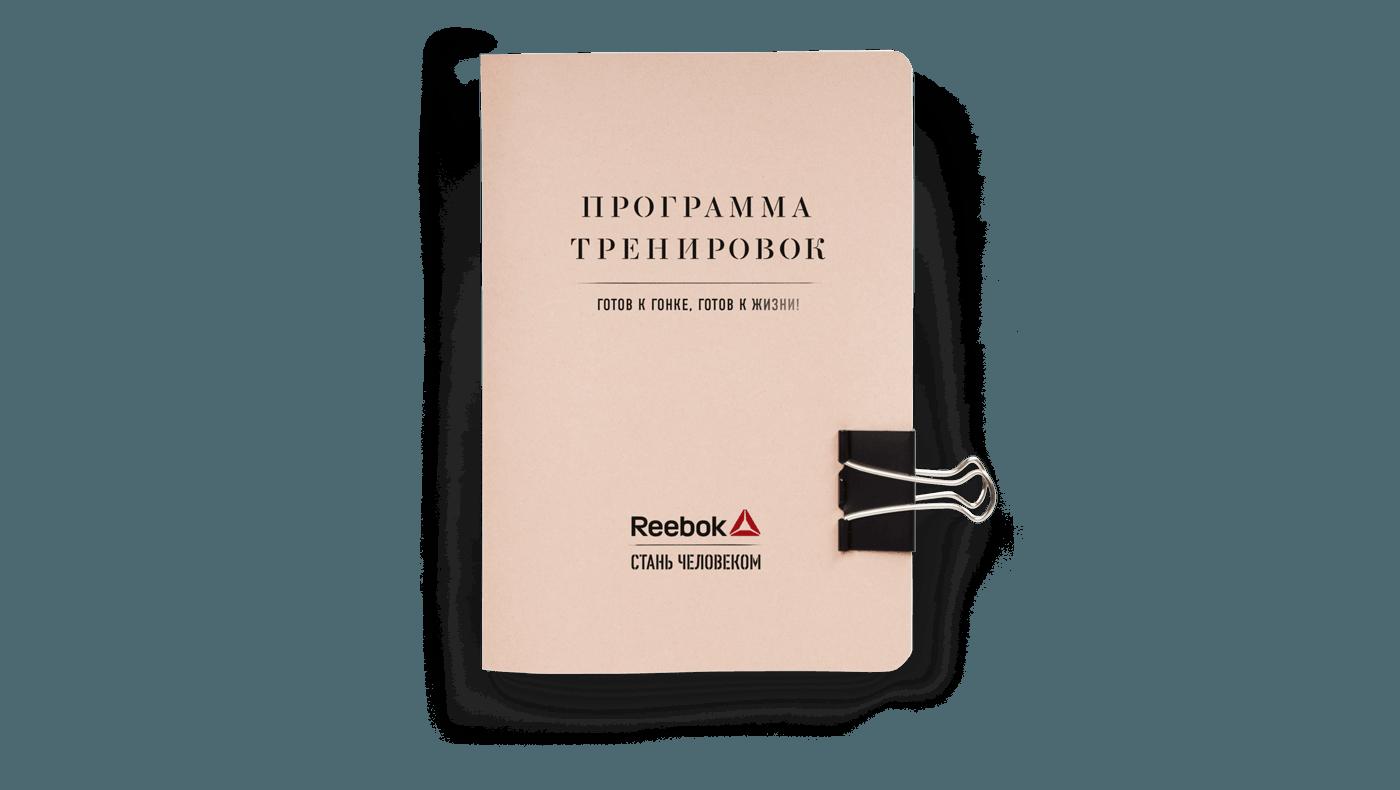 Дизайн программы тренировок Reebok «Стань Человеком»