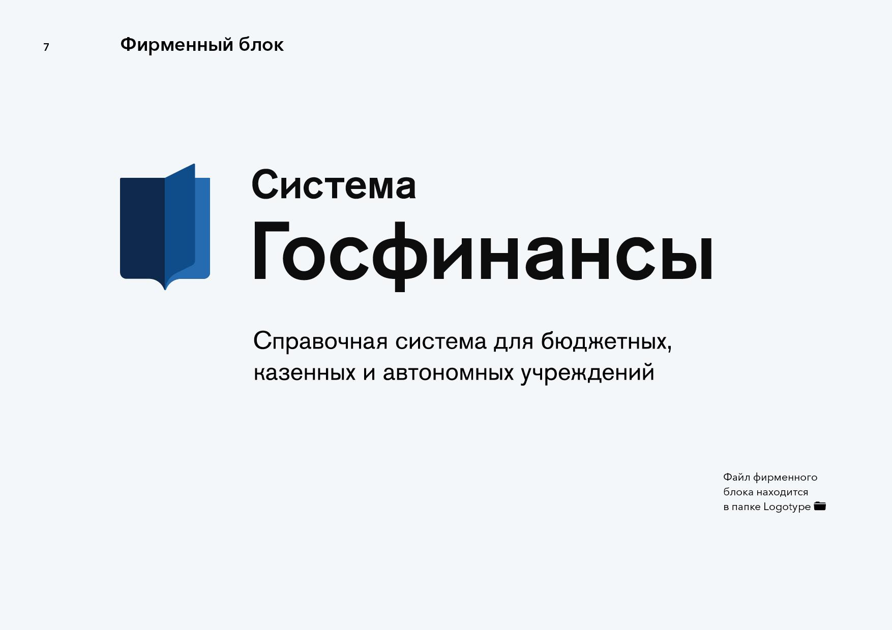 Gosfinansy_guidelines_update_30_068.jpg