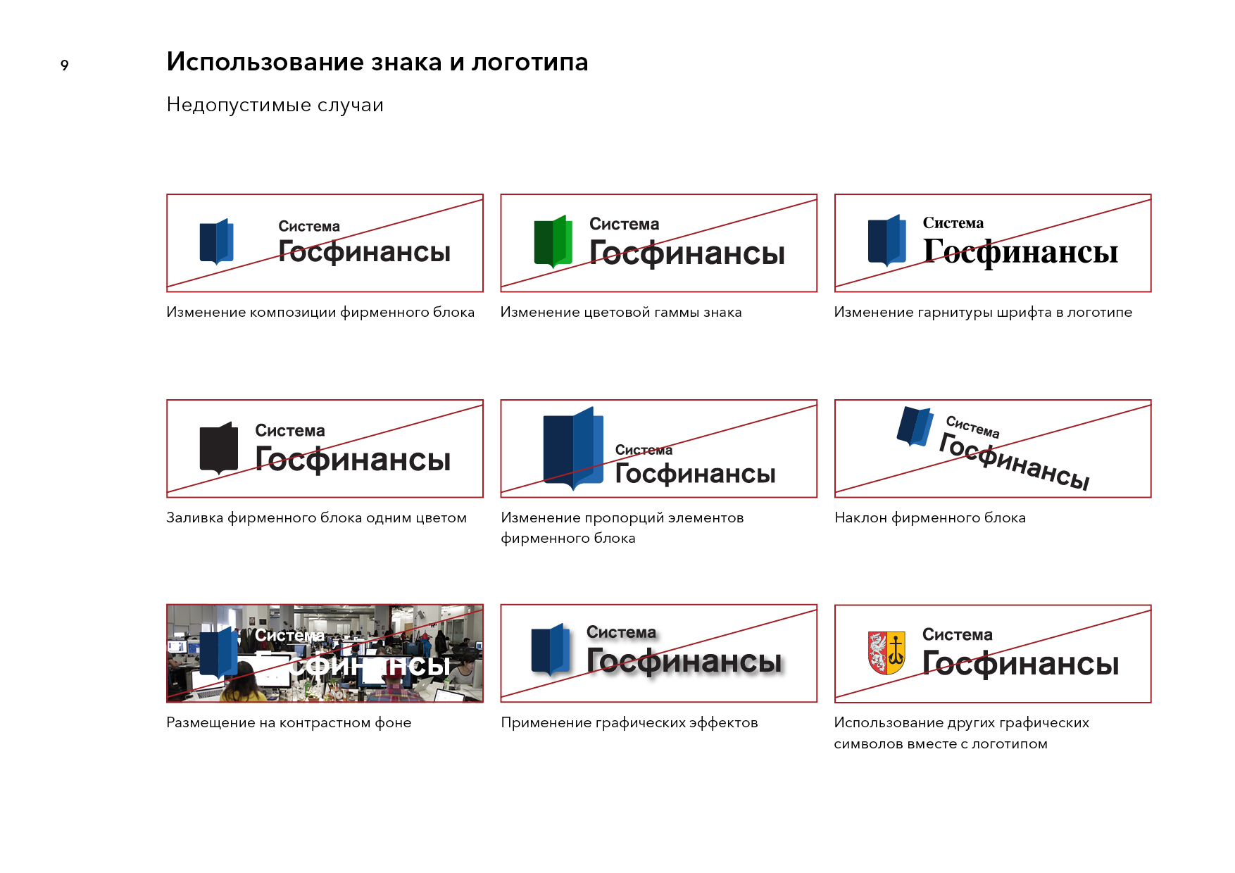 Gosfinansy_guidelines_update_30_0610.jpg