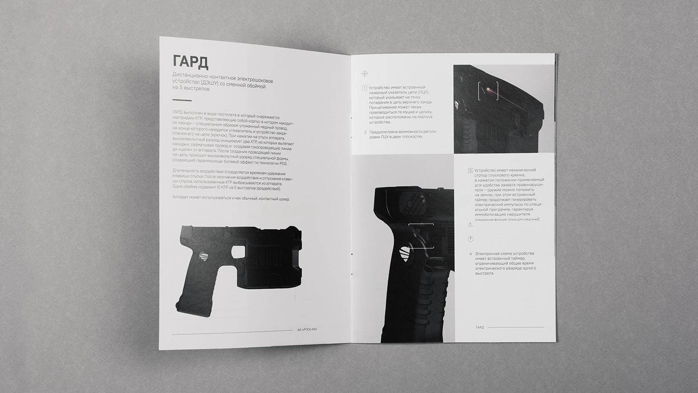 Gard_portfolio_1400x790_brochure_02.jpg