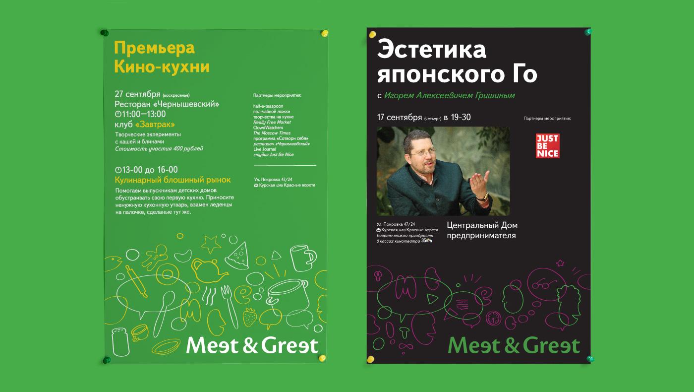 Плакаты для анонса мероприятий