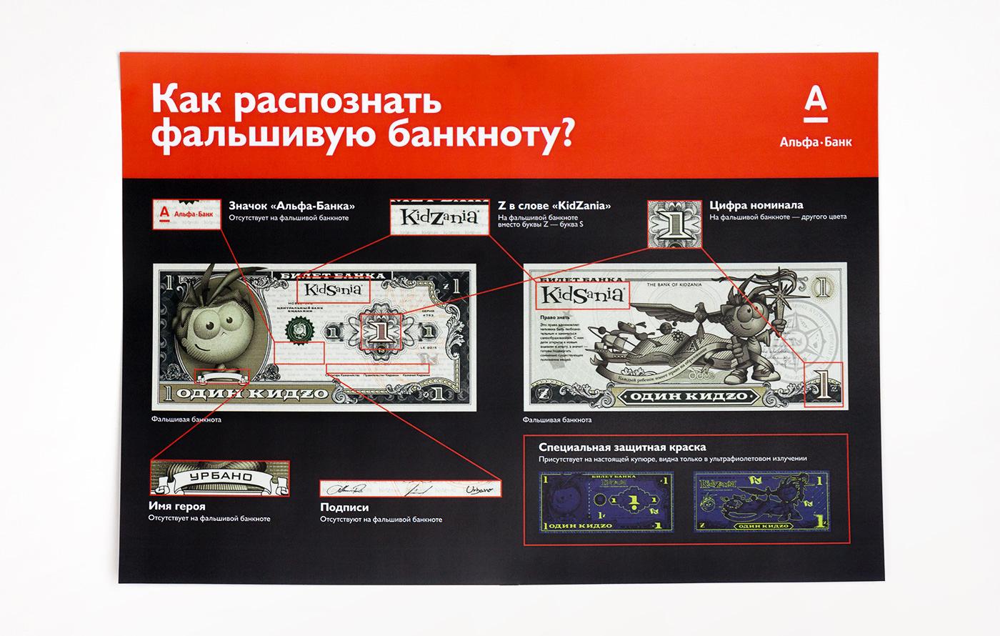 just-be-nice_kidzania_alfabank-3.jpg