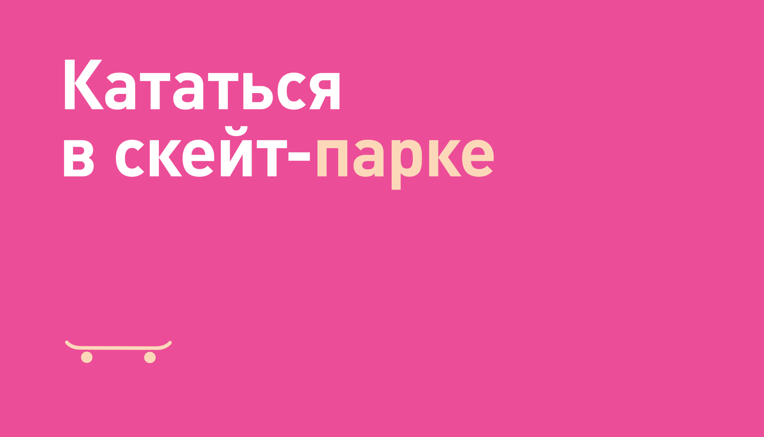 ParkGorkogo_Ice-cream_slogans-36.png