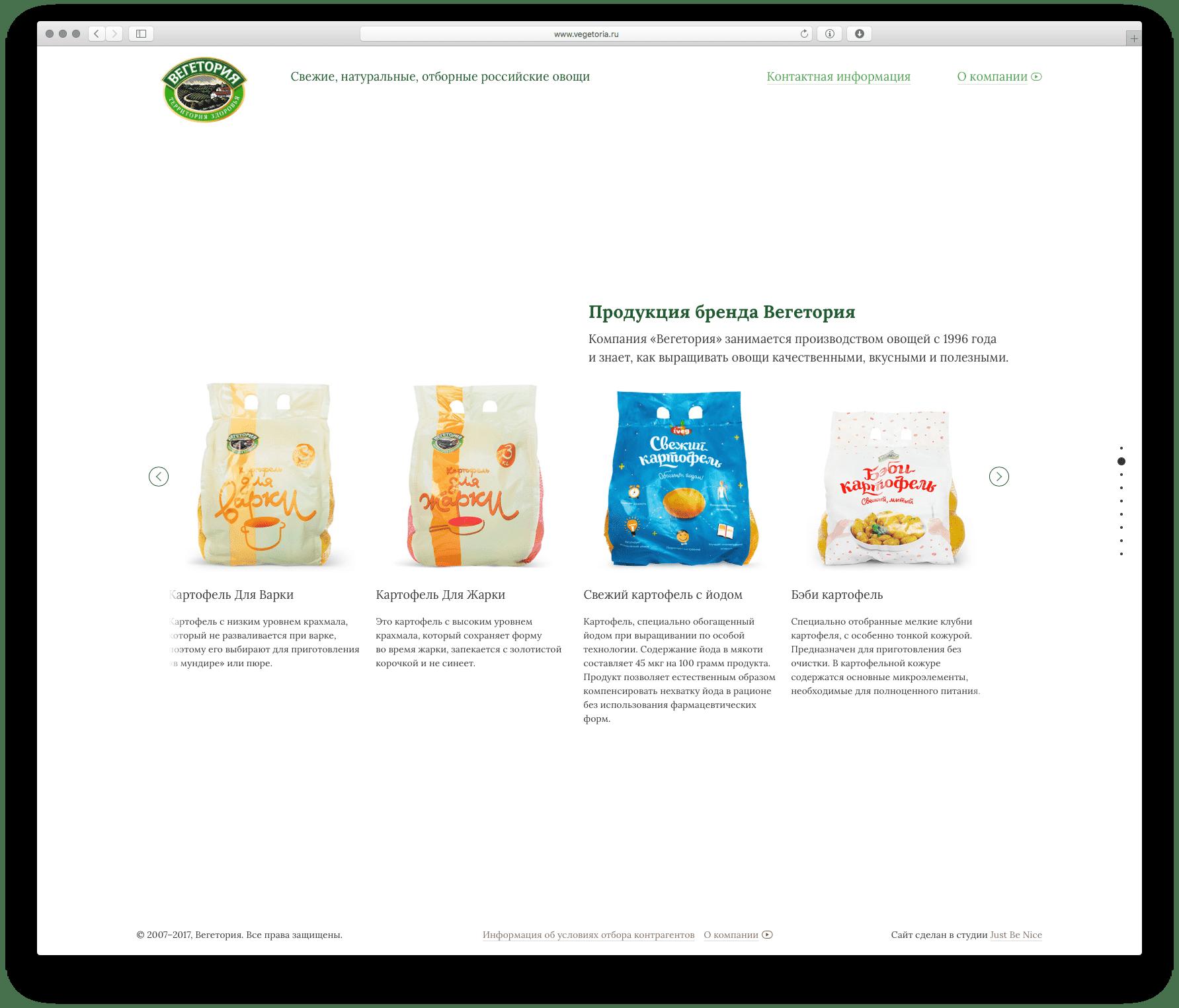 Часть страницы, посвященной продукции