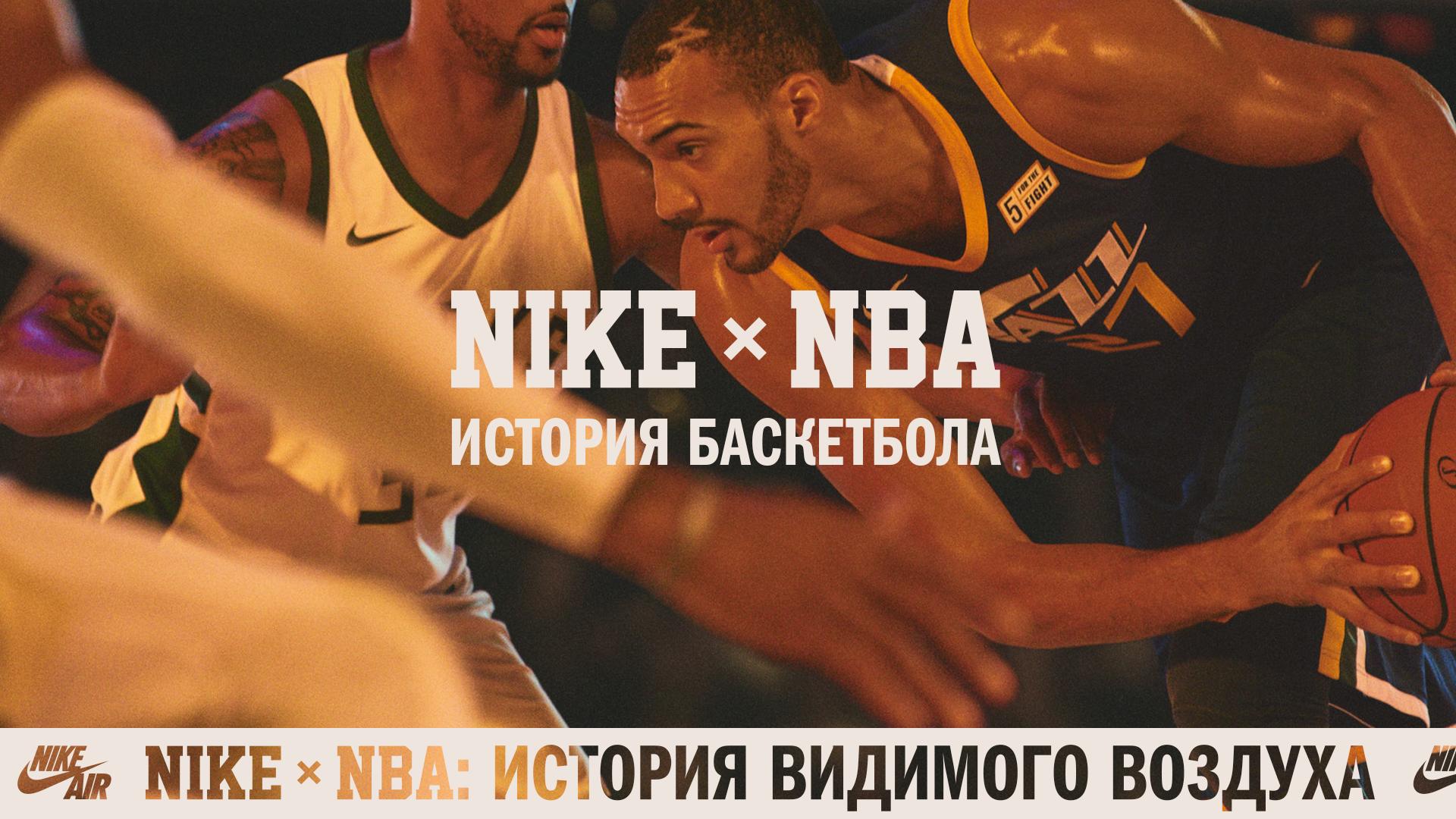 justbenice_nikeNBA_timeline_facebook.jpg