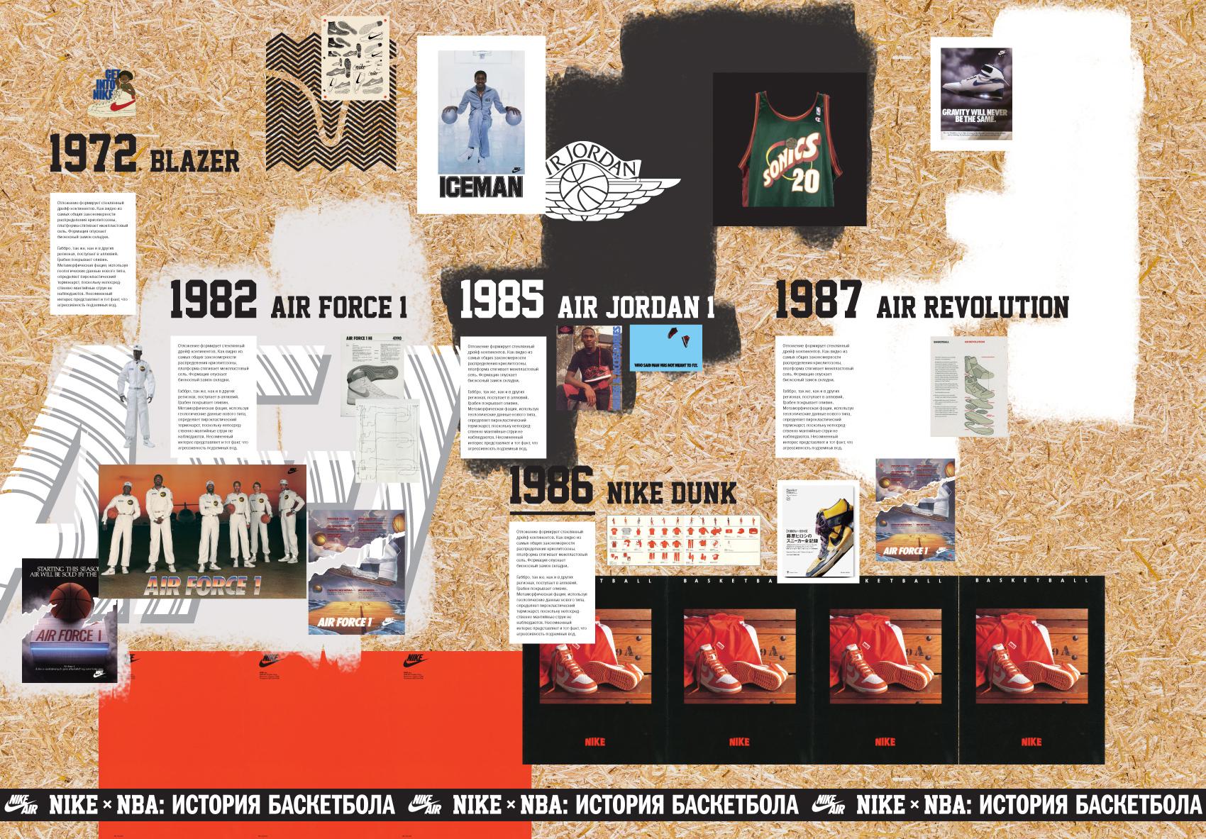 NBA_Layers_07.jpg