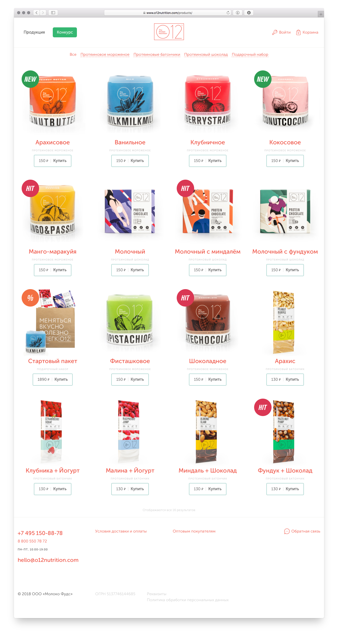 justbenice-o12nutrition-store-products.jpg