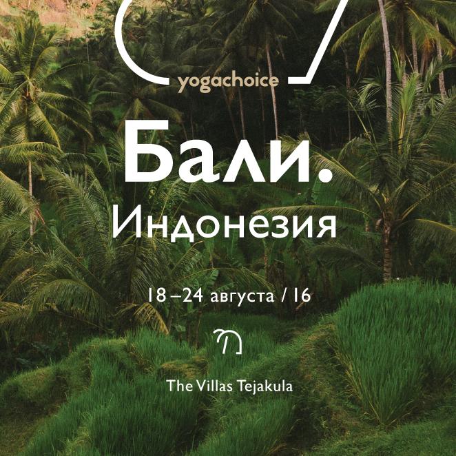 justbenice-yogachoice_bali.png