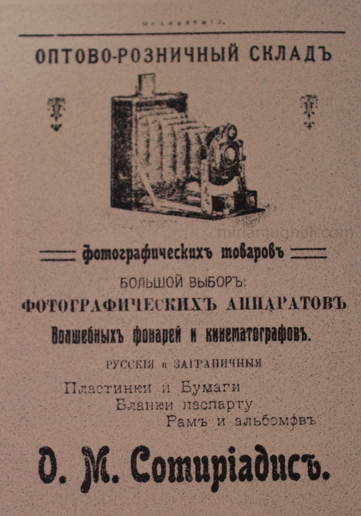 20th_century_georgian_advertising-7.jpg