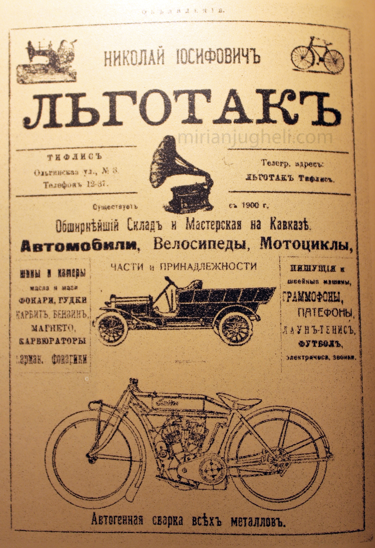 20th_century_georgian_advertising-21.jpg
