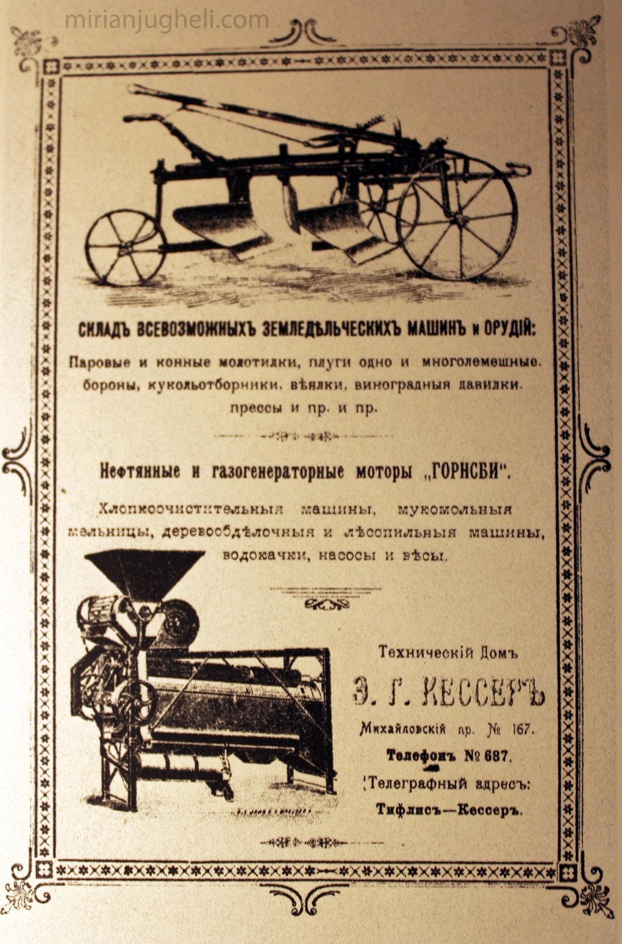 20th_century_georgian_advertising-23.jpg