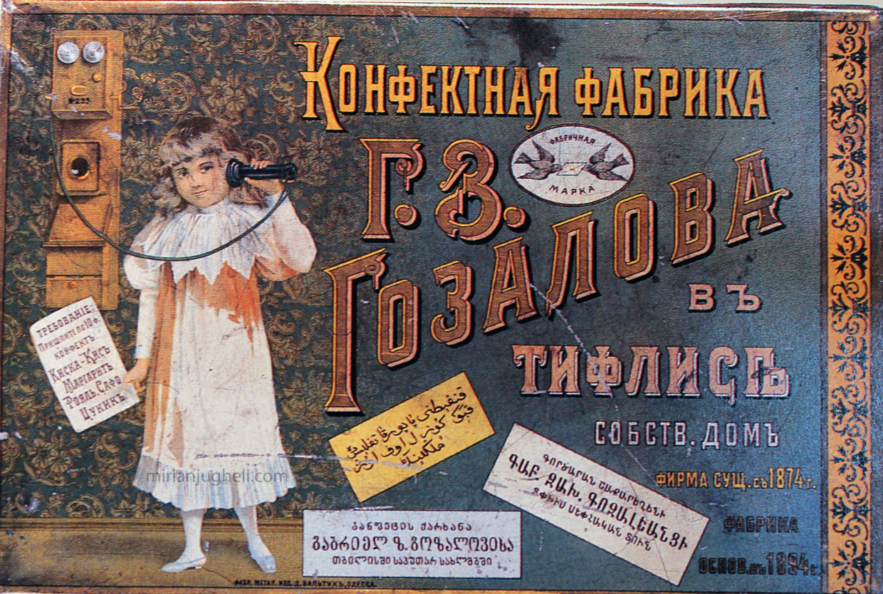 20th_century_georgian_advertising-25.jpg