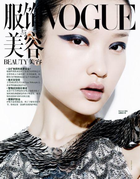 Vogue_Metallics01_highres_4de.h576.jpg