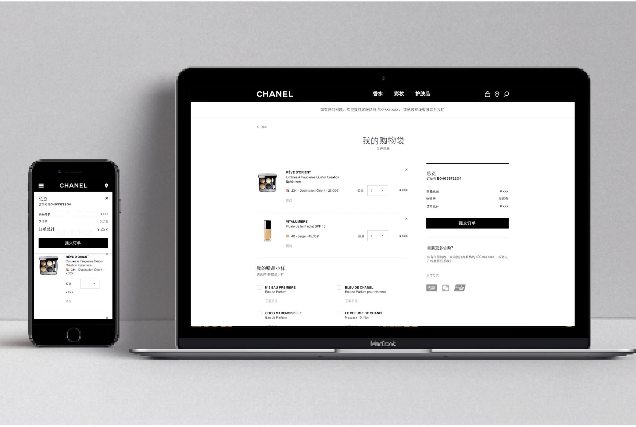 Chanel.com.cn beauty e-commerce responsive site