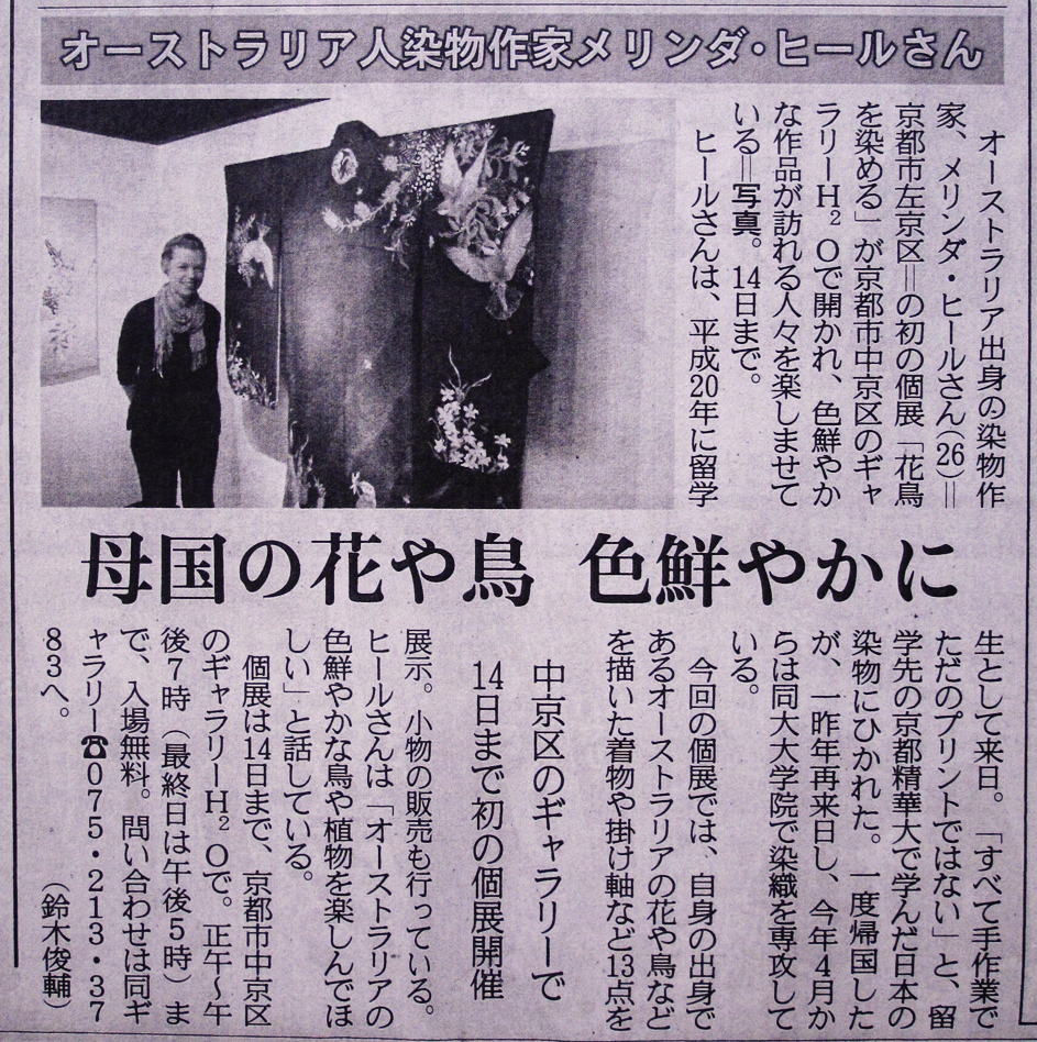 "Solo Exhibition ""Dyeing Birds & Flowers -from Australia to Japan"" profiled in Kyoto's Sankei Newspaper, April 2013"