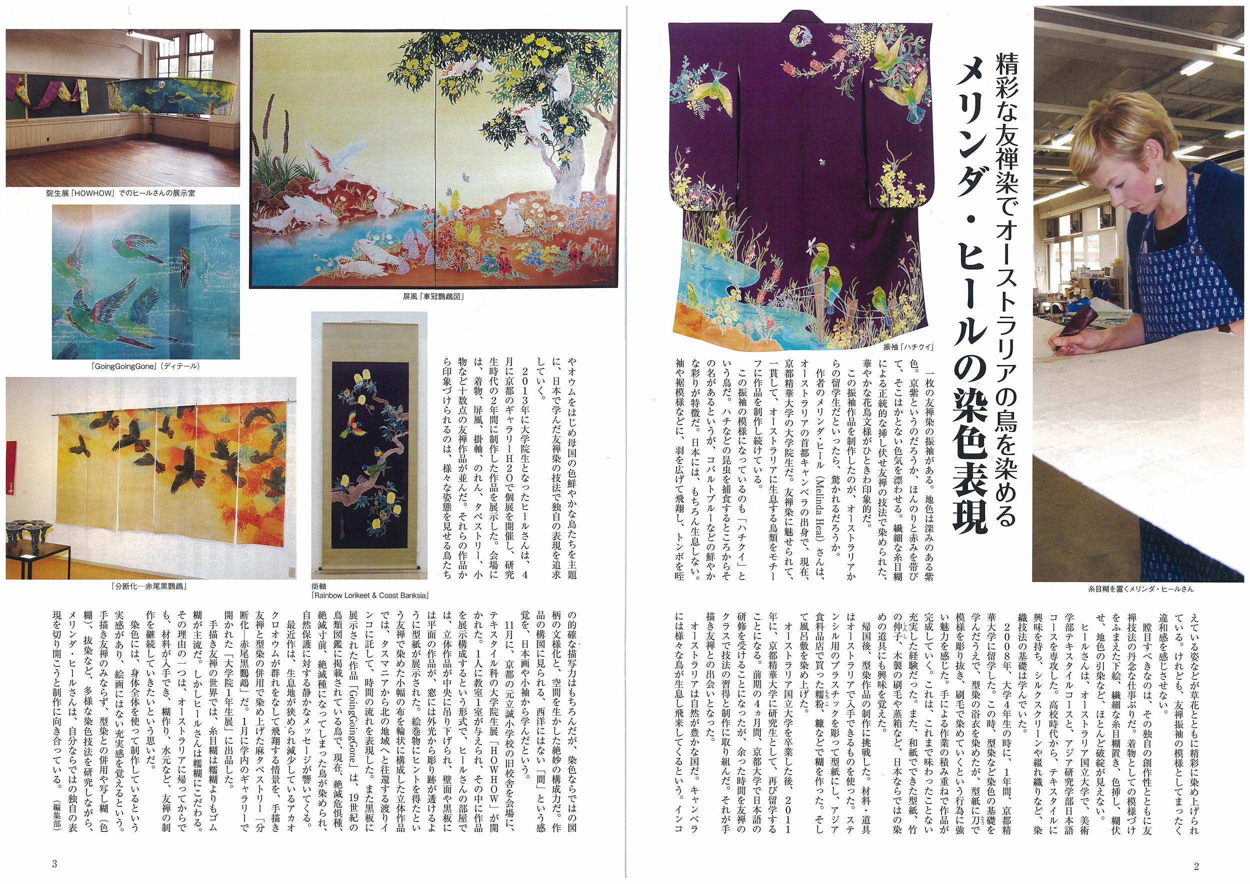 「染織情報α」2014年4月号 「メリンダ・ヒールの染色表現」特集 ページ2-3