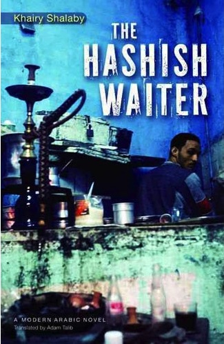 The Hashish Waiter by Khairy Shalaby  Published by The American University in Cairo Press in 2011