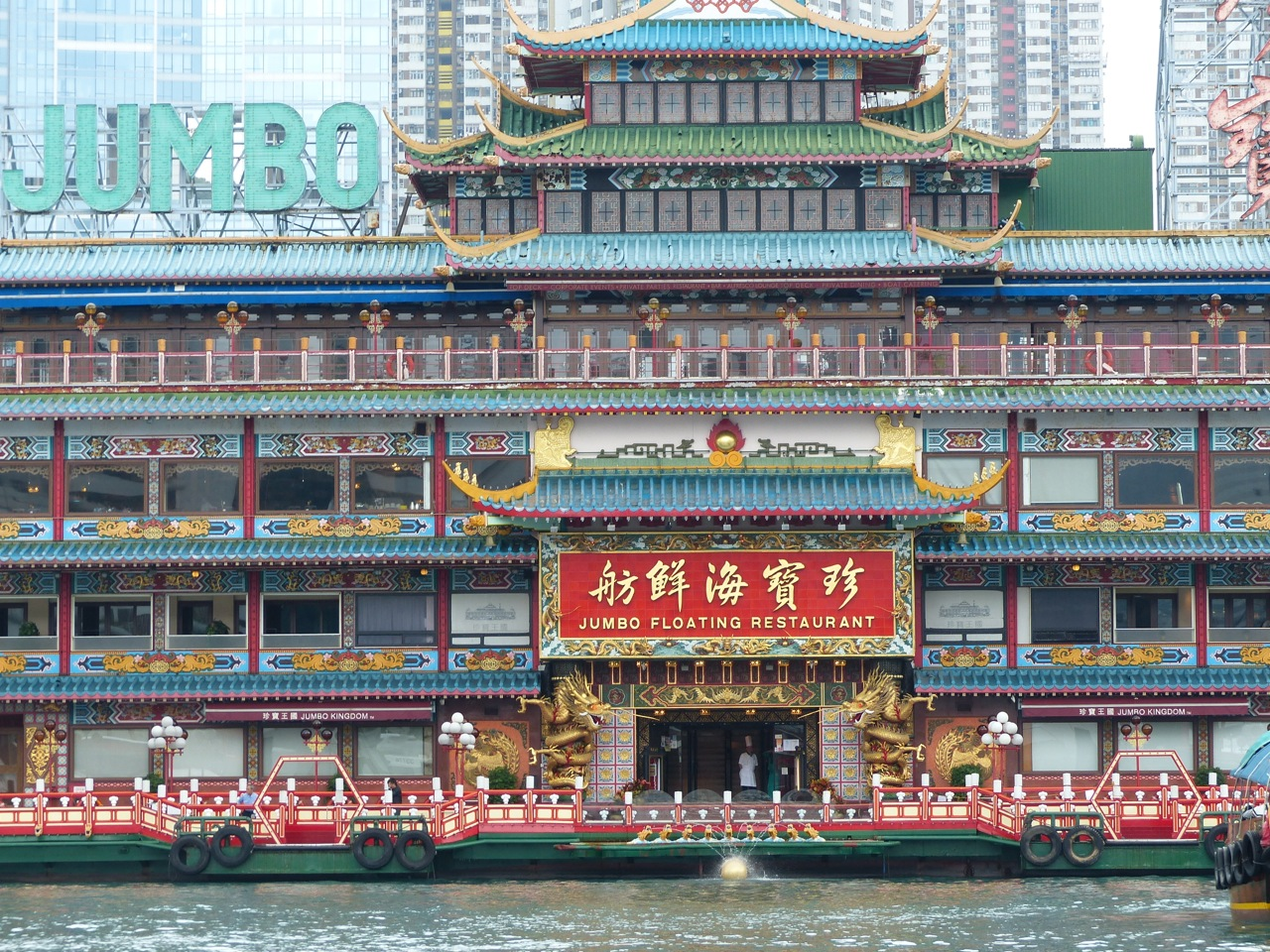 Hong Kong floating restaruant.jpg