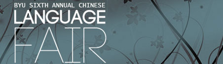 Click here for information on the next Chinese Language Fair offered at BYU