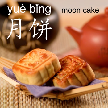 moon_cake.jpg