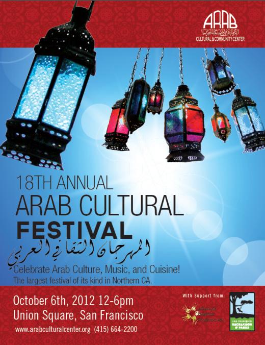 18th-Annual-Arab-Cultural-Festival-520x676.png