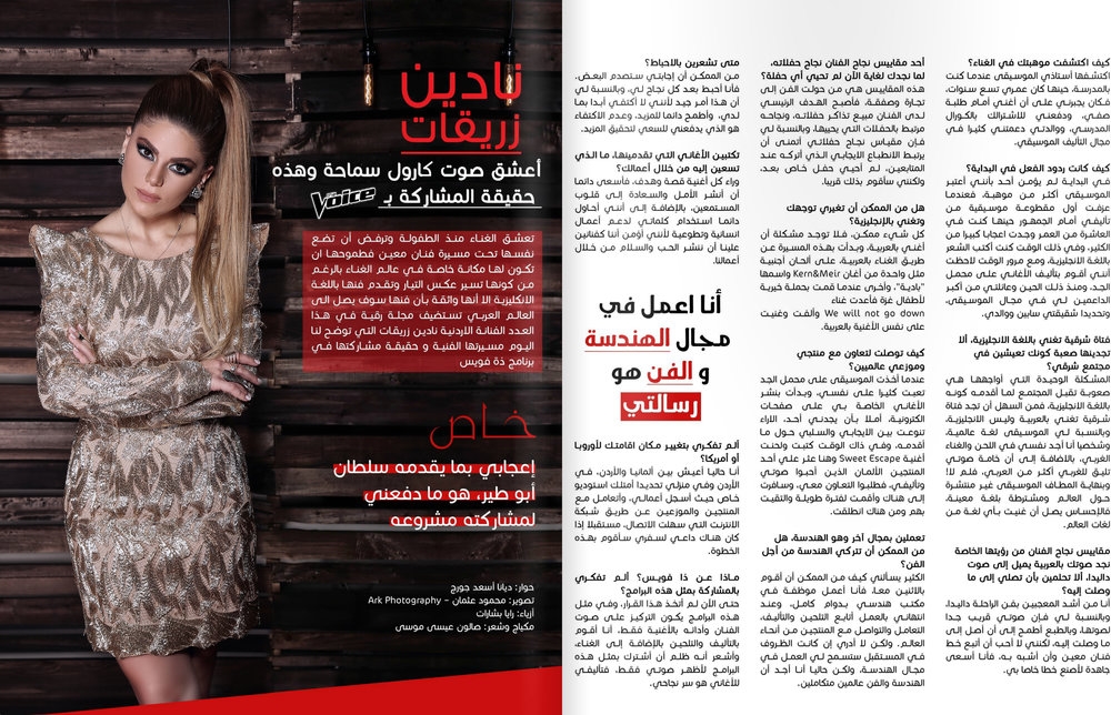Magazine+Page+4.jpg