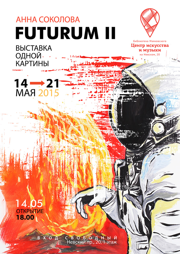 "Exhibition poster. ""One painting exhibition: FUTURUM II"" by Anna Sokolova"