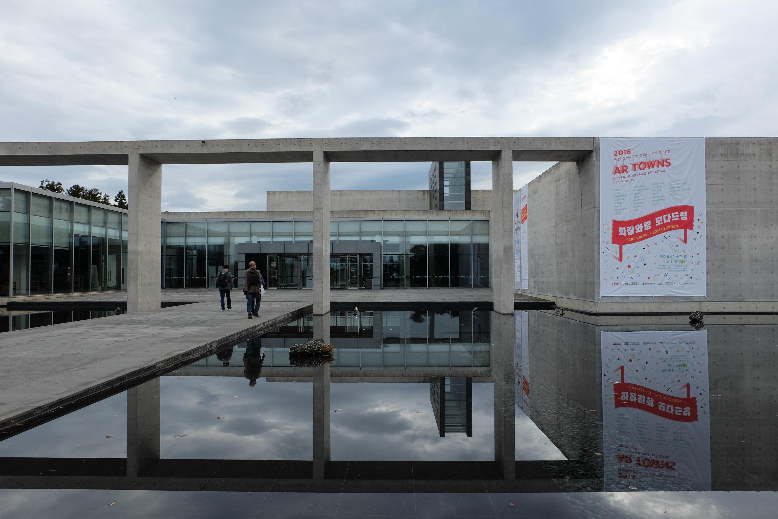 シンポジウムの会場となったチェジュ美術館