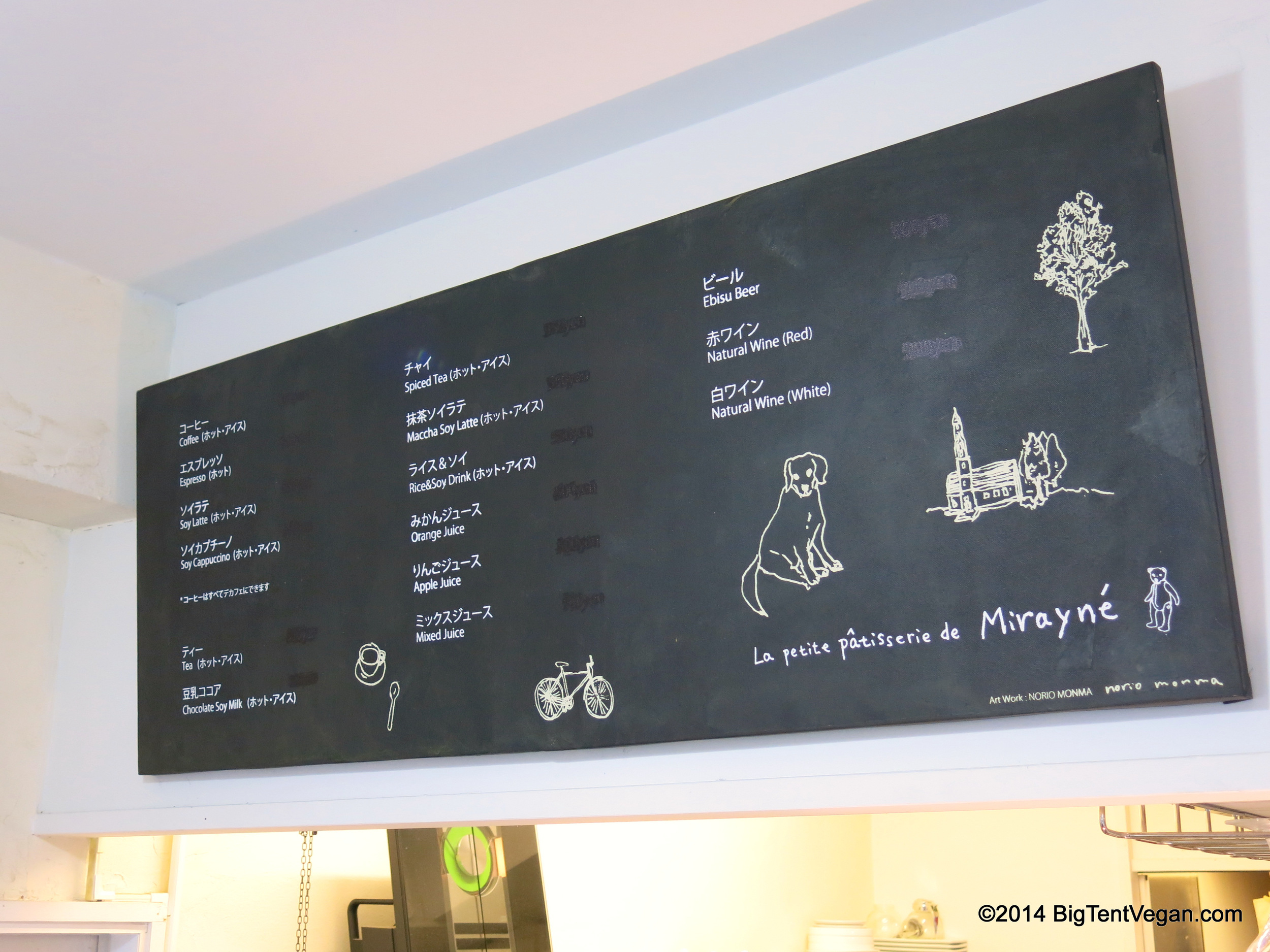Drink menu board at Le Petite Patisserie de Mirayne. The baked goods and other sweets were all displayed in the glass case with little cards indicating prices.