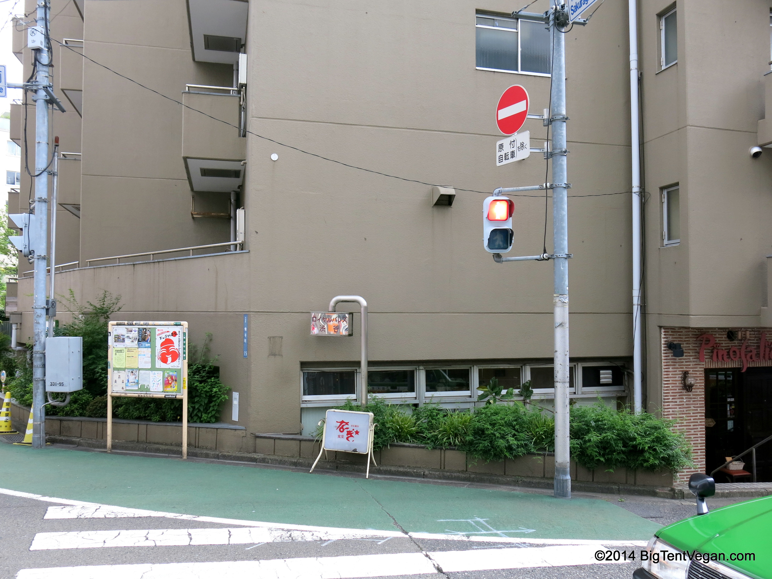 View of Nagi-Shokudo from the street