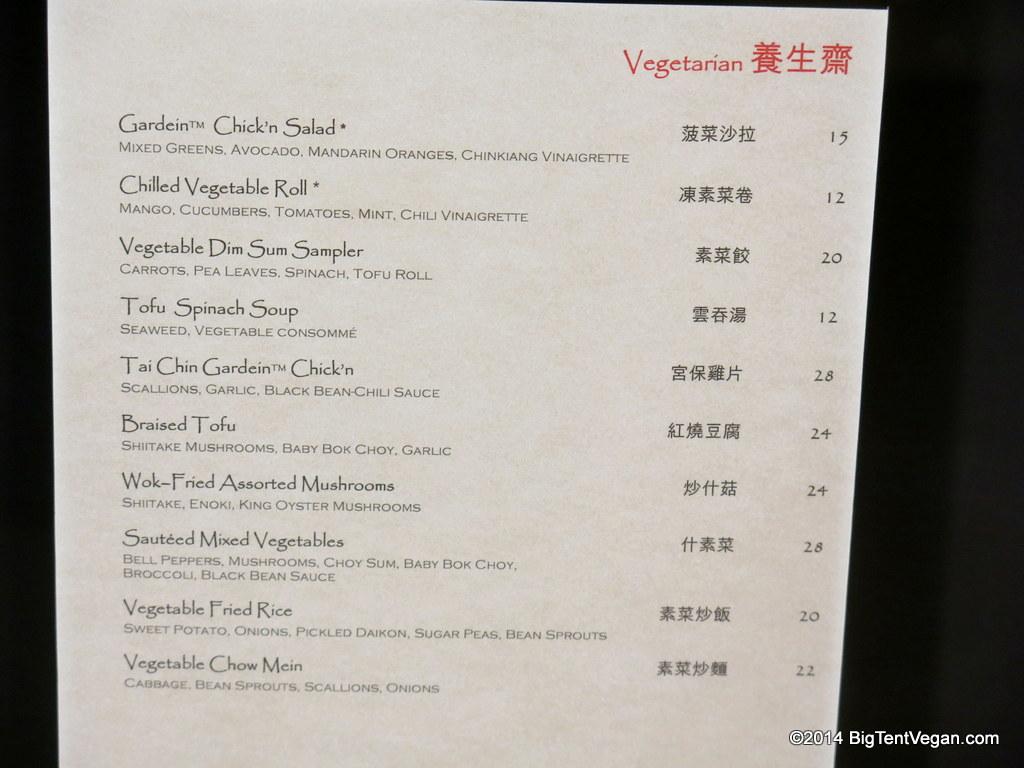 wing lei at the wynn (veg/vegan menu as of dec 2014)
