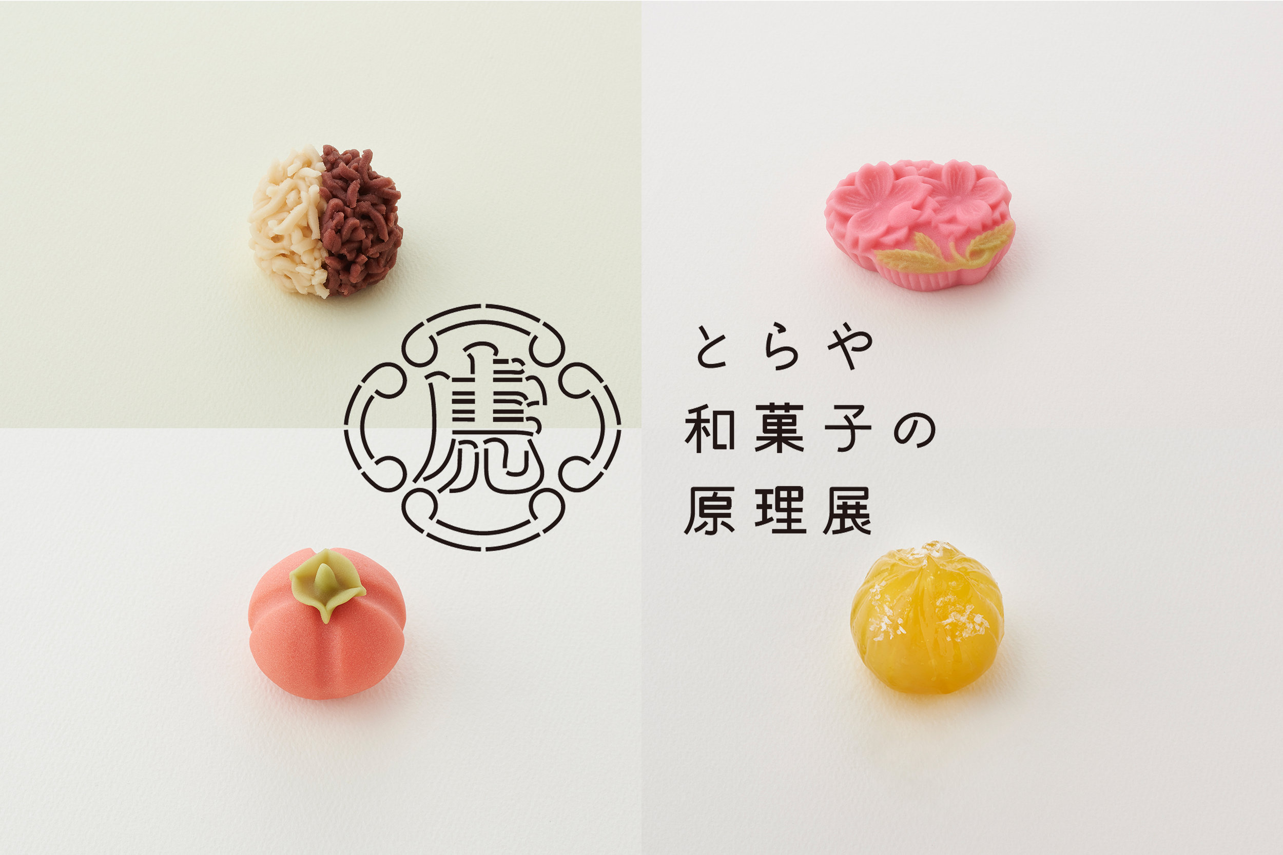 TOKYU PLAZA GINZA X Bunkamura X Toraya Exhibition