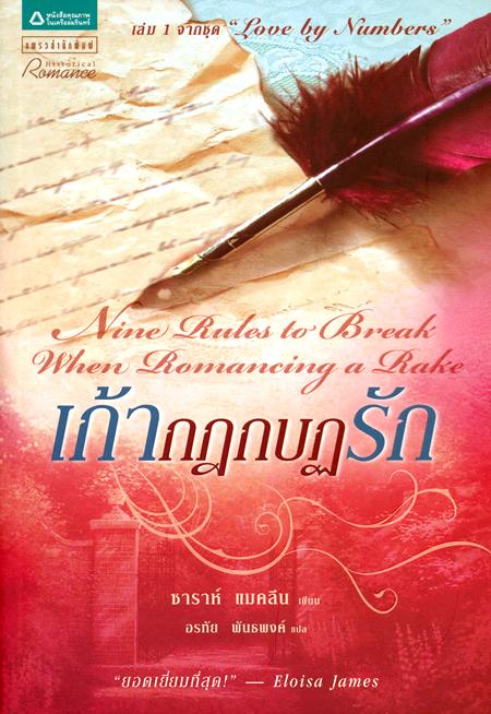 9.Thai.jpg