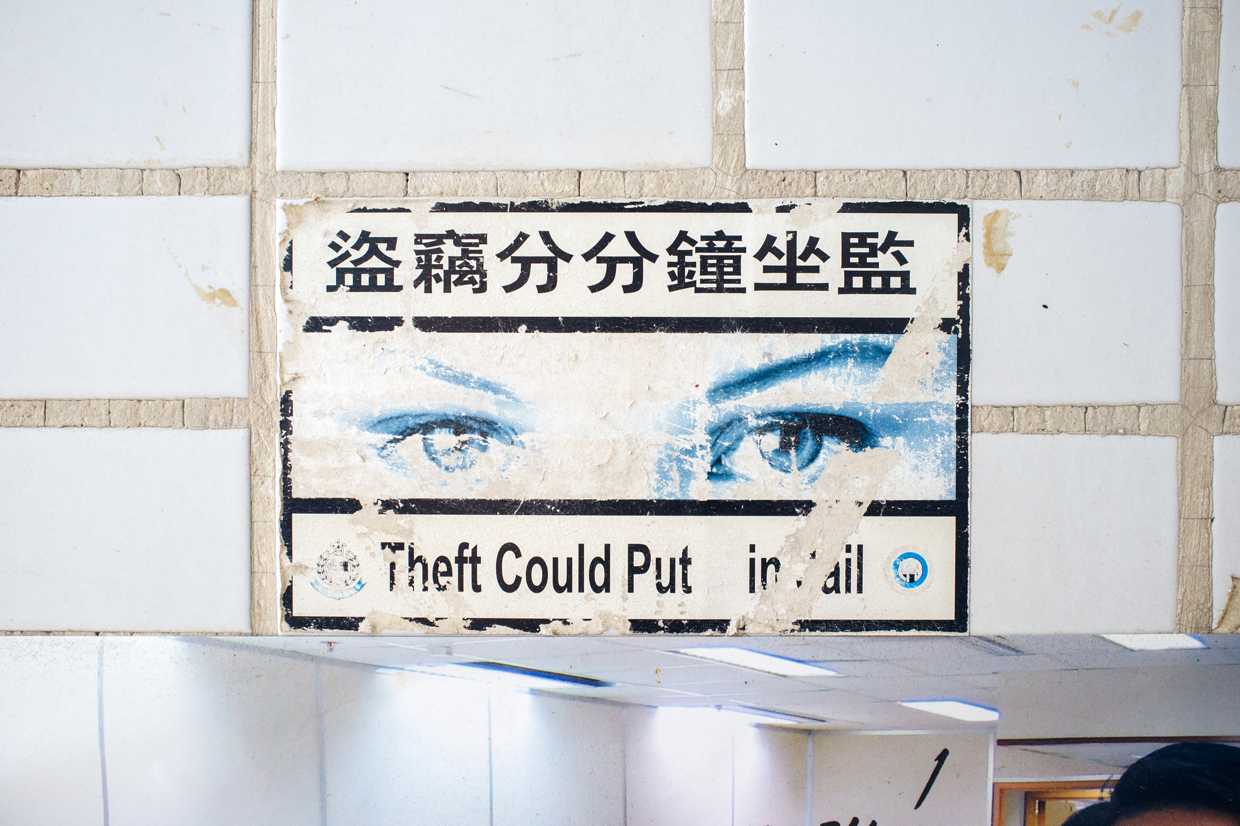 Hong Kong Theft Prevention.jpg