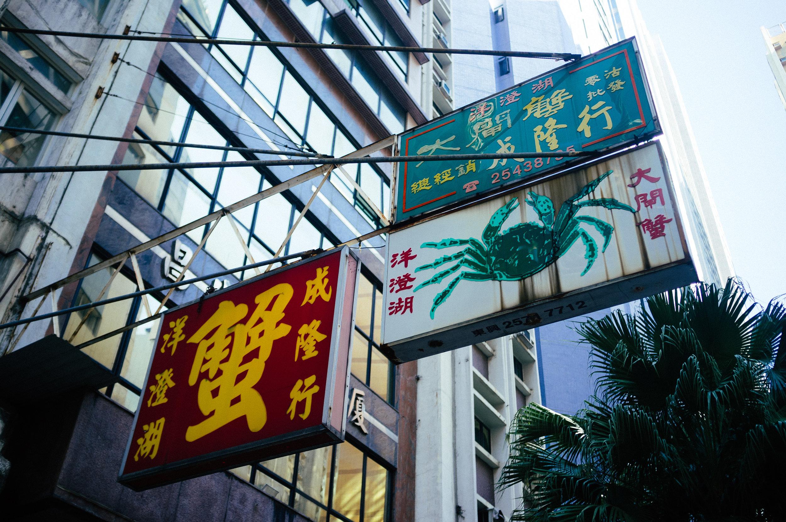 HKCrab Sign.jpg